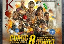 Ini dia Poster Comic 8: Casino King Part 2 yang Unik
